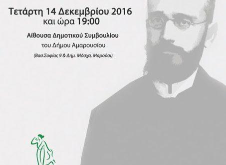Εκδήλωση – αφιέρωμα για τον Ελευθέριο Βενιζέλο, με αφορμή τη συμπλήρωση 80 χρόνων από το θάνατό του