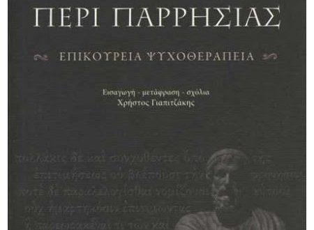 Η ψυχοθεραπεία από τις στάχτες του Βεζούβιου στην Ελλάδα της κρίσης