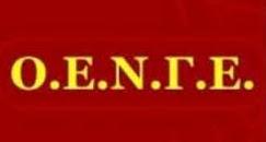 ΟΕΝΓΕ: Προκήρυξη απεργίας στις 08/12