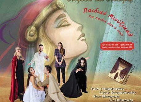 Το παιδικό μιούζικαλ «Αστέρι της Ερήμου – Νεφέλη και Ναλιμάρ» έρχεται στη Galerie Δημιουργών