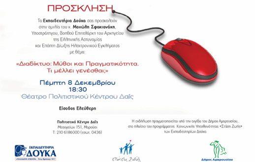 Υπό την αιγίδα του Δήμου Αμαρουσίου η εκδήλωση στα εκπαιδευτήρια Δούκα «Διαδίκτυο: Μύθοι και Πραγματικότητα. Τι μέλλει γενέσθαι»