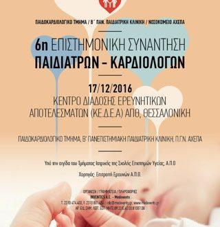 6η Επιστημονική Συνάντηση Παιδιάτρων - Καρδιολόγων