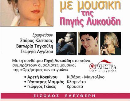 Έλληνες ποιητές ταξιδεύουν με μουσική της Πηγής Λυκούδη.