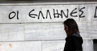 1 στους 5 Έλληνες δεν μπορούσε να τραφεί ικανοποιητικά το 2016