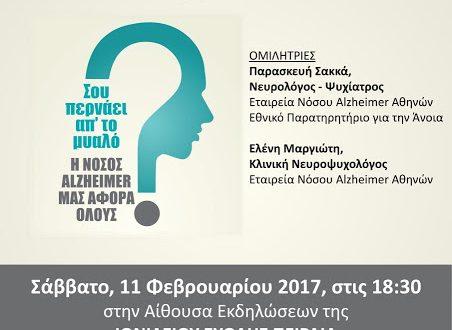 Ενημερωθείτε για τη Νόσο Αλτσχάιμερ! Σάββατο 11/2/17 στον Πειραιά.