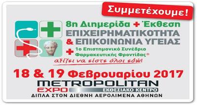 Η Ψηφιακή Υγεία Εξελίσσεται Ραγδαία στην Ευρώπη. Και στην Ελλάδα; Σάββατο 18/02
