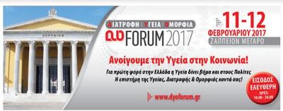 ΝΑΝΟΤΕΧΝΟΛΟΓΙΑ ΣΤΗΝ ΥΓΕΙΑ: Διήμερο Φόρουμ στο Ζάππειο !
