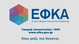 Υπέρ ΕΟΠΥΥ, ΟΑΕΔ και ΕΤΕΑΕΠ ποσοστό 2% από τα έσοδα του ΕΦΚΑ