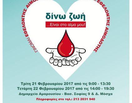 24η Εθελοντική Αιμοδοσία Δήμου Αμαρουσίου «Δίνω Ζωή… Είναι στο Αίμα μου»