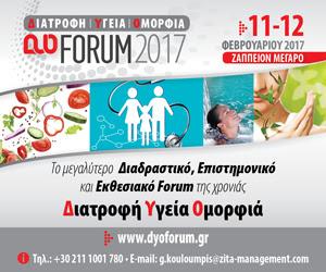 To μεγαλύτερο Διαδραστικό, Εκθεσιακό και Επιστημονικό FORUM της χρονιάς για την Διατροφή, Υγεία και Ομορφιά
