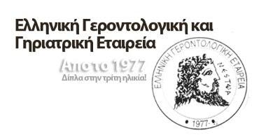 Γενική Συνέλευση της Ελληνικής Γεροντολογικής και Γηριατρικής Εταιρείας (ΕΓΓΕ)
