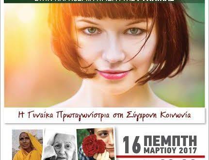 Η Γυναίκα Πρωταγωνίστρια στη Σύγχρονη Κοινωνία»: Αφιέρωμα του Δήμου Αμαρουσίου για την Παγκόσμια Ημέρα της Γυναίκας