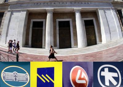 Η αναίτια καταστροφή των τραπεζών