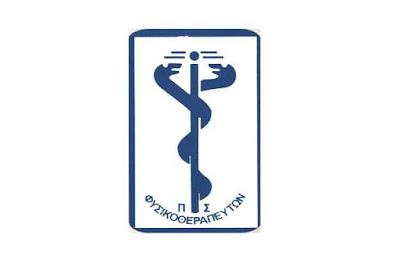 Κατατέθηκε η αίτηση ακύρωσης του Πανελλήνιου Συλλόγου Φυσικοθεραπευτών για το νέο σύστημα κοινωνικής ασφάλισης στο Συμβούλιο της Επικρατείας