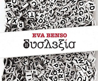 """Κυκλοφόρησε από τις εκδόσεις Gema το εξαιρετικό βιβλίο της Eva Benso """"Δυσλεξία"""""""