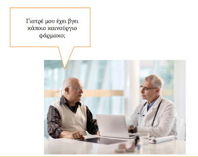 Οι εξελίξεις στη νόσο του Πάρκινσον – ο ρόλος του ασθενούς και του φροντιστή