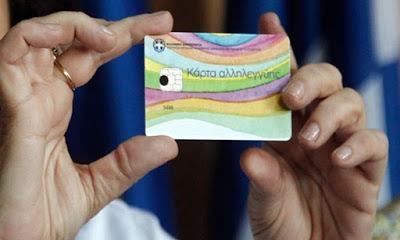 Τι πρέπει να γνωρίζουν οι δικαιούχοι του Κοινωνικού Εισοδήματος Αλληλεγγύης για την προπληρωμένη κάρτα