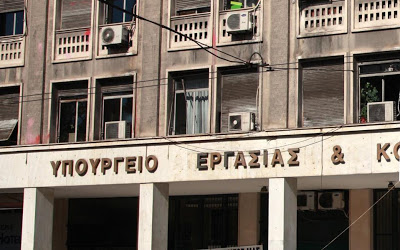 Υπουργείο Εργασίας: Δεν υπάρχει εξαίρεση των βουλευτών και αιρετών α' και β' βαθμού της Τοπικής Αυτοδιοίκησης