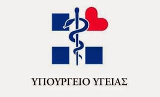 Σύσκεψη πολιτικής ηγεσίας υπουργείου Υγείας με διοικητές Νοσοκομείων