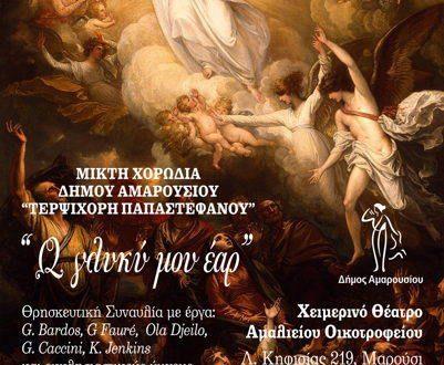 Ω ΓΛΥΚΥ ΜΟΥ ΕΑΡ»: Συναυλία από τη Μικτή Χορωδία Δήμου Αμαρουσίου «Τερψιχόρη Παπαστεφάνου», με συνθέσεις χορωδιακής μουσικής και εκκλησιαστικούς ύμνους