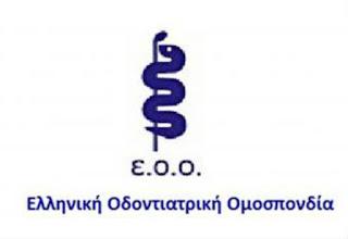 Η Ελληνική Οδοντιατρική Ομοσπονδία (Ε.Ο.Ο.), συμμετέχει στην εικοσιτετράωρη πανελλαδική απεργία