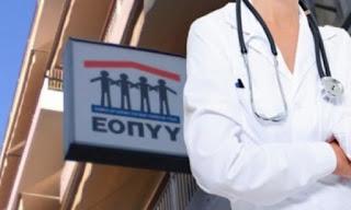 ΕΟΠΥΥ: Διευκρινιστικές οδηγίες ως προς την ηλεκτρονική συνταγογράφηση ιατρικών εξετάσεων