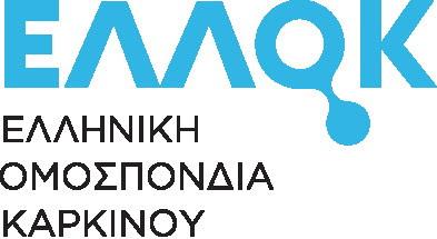 Ελληνική Ομοσπονδία Καρκίνου – ΕΛΛΟΚ: Αρνητική εξέλιξη στο θέμα της πρόσβασης των ογκολογικών ασθενών σε νέα φάρμακα