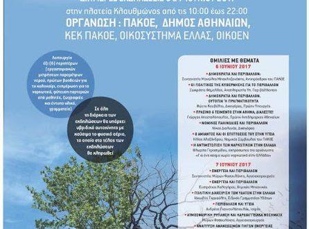 ΠΑΚΟΕ: Ημέρα Ντροπής και όχι Γιορτής η Παγκόσμια Ημέρα Περιβάλλοντος