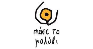 Πιάσε το Μολύβι και στείλε το μήνυμα που μπορεί να αλλάξει τη ζωή ενός ανθρώπου. Εκστρατεία Ενημέρωσης για τη Ρευματοειδή Αρθρίτιδα