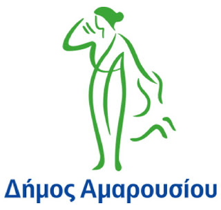 Προληπτικά μέτρα για την προστασία των πολιτών από τον καύσωνα, Χώροι δροσιάς στο Δήμο Αμαρουσίου