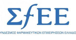 Έντονη αντίθεση του ΣΦΕΕ στο νέο μηχανισμό υπολογισμού της υπέρβασης (clawback) και ανησυχία για τις εξελίξεις