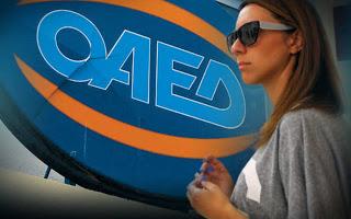 Επίσπευση ανάρτησης αποτελεσμάτων παλαιάς προκήρυξης του ΟΑΕΔ