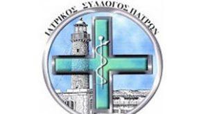 ΙΣΠατρών - ΠΦΥ: η ολοκληρωμένη φροντίδα των πολιτών δεν θα προέλθει από την επιχειρούμενη παγίδευση του ιατρικού κόσμου