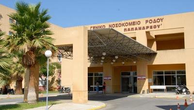 Μήνυση κατά Άγγλου ασθενή θα υποβάλει το νοσοκομείο Ρόδου