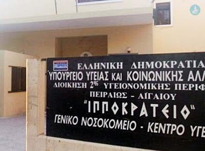 Ο Ιατρικός Σύλλογος Κω ευχαριστεί τους γιατρούς του νησιού