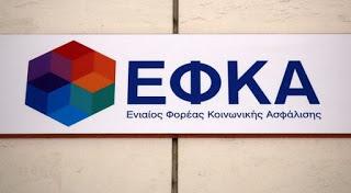 Στο efka.gov.gr τα ειδοποιητήρια Ιουνίου και 50.000 επαγγελματιών με αναδρομικές εισφορές