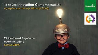 Camp Καινοτομίας & Επιχειρηματικότητας στο Ηράκλειο Κρήτης