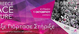 Greece Race for the Cure® 2017 - Οι ηλεκτρονικές εγγραφές άνοιξαν!