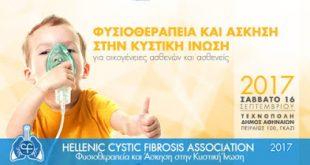 Άσκηση και Φυσιοθεραπεία στην Κυστική Ίνωση, 16 Σεπτεμβρίου 2017, Τεχνόπολη