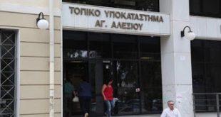 Αδιαφορία για την επίλυση σοβαρών δυσλειτουργιών στο ΠΕΔΥ Αγίου Αλεξίου στην Πάτρα;
