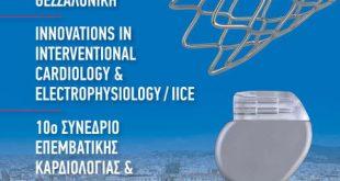 10ο Συνεδρίο Επεμβατικής Καρδιολογίας και Ηλεκτροφυσιολογίας, 14 - 16 Σεπτεμβρίου, Θεσσαλονίκη