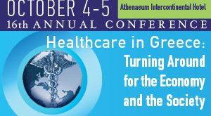 16ο Ετήσιο Συνέδριο HEALTHWORLD, Ελληνο-Αμερικανικό Εμπορικό Επιμελητήριο, 4 & 5 Οκτωβρίου, Αθήνα