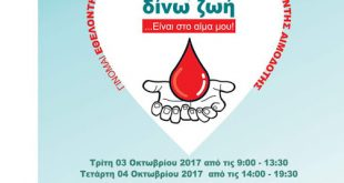 26Η Εθελοντική Αιμοδοσία στο Μαρούσι 3 & 4 Οκτωβρίου 2017, Δημαρχείο Αμαρουσίου
