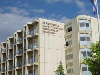 Εκδηλώσεις στην Ρευματολογική Κλινική του Πανεπιστημιακού Γ Ν Ιωαννίνων για την Παγκόσμια Ημέρα Αρθρίτιδας