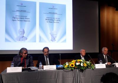Παρουσίαση της ειδικής έκδοσης του ΙΣΑ «ΙΑΤΡΙΚΟ ΕΓΚΟΛΠΙΟ: Προτρεπτικοί Λόγοι προς Νέους Ιατρούς»