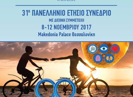 31ο Πανελλήνιο Ετήσιο Συνέδριο με Διεθνή Συμμετοχή στις 8 - 12 Νοεμβρίου, Θεσσαλονίκη