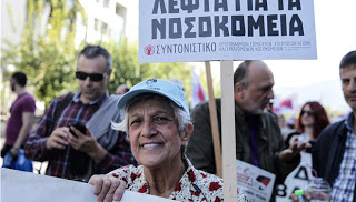 Μείον 200 εκατ. ευρώ οι δαπάνες για τα νοσοκομεία