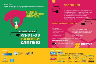 Περισσότερες από 60 startups στο Athens Innovation Festival, τη μεγάλη γιορτή καινοτομίας και επιχειρηματικότητας