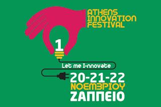 1ο Αthens Innovation Festival: Η μεγάλη γιορτή της καινοτομίας και επιχειρηματικότητας είναι εδώ
