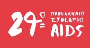 29ο Πανελλήνιο Συνέδριο AIDS, 1-3 Δεκεμβρίου, Αθήνα